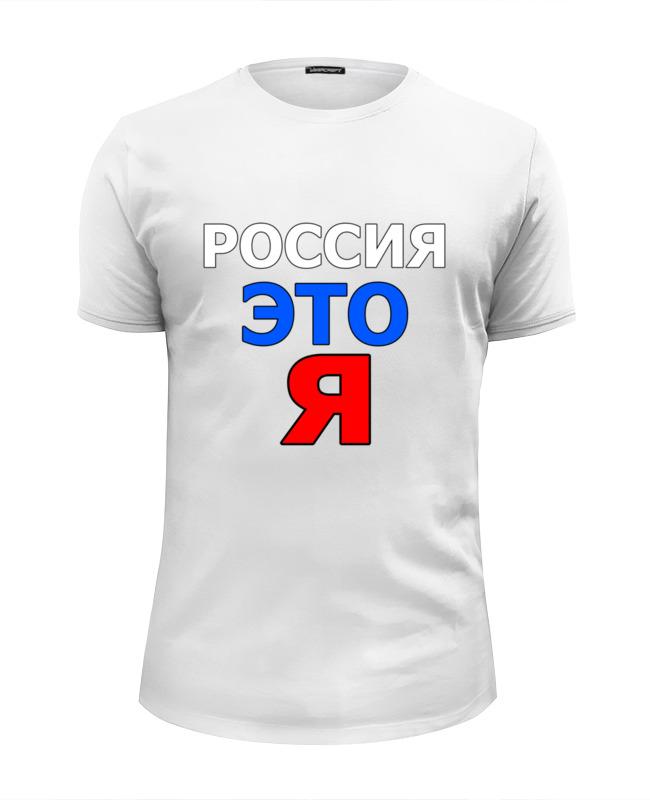 Футболка Wearcraft Premium Slim Fit Printio Россия это