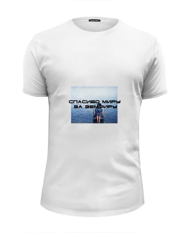 Футболка Wearcraft Premium Slim Fit Printio Земфира футболка wearcraft premium slim fit printio земфира page 3