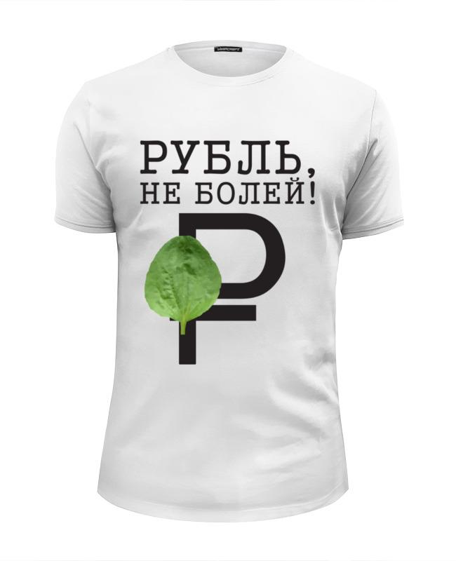 Футболка Wearcraft Premium Slim Fit Printio Рубль, не болей! футболка wearcraft premium slim fit printio стоп рубль
