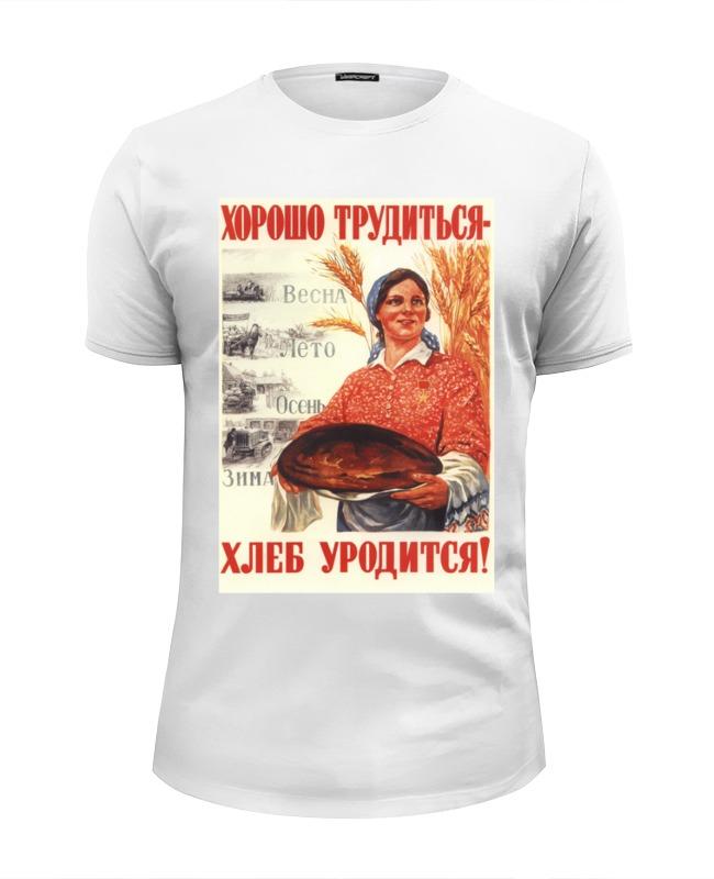 Printio Советский плакат, 1947 г. футболка wearcraft premium slim fit printio советский плакат 1978 г