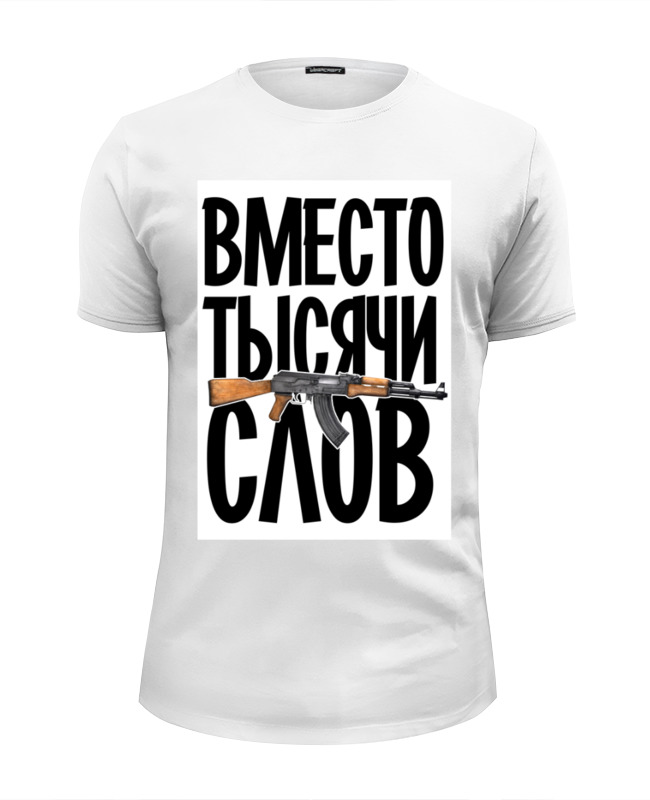 Футболка Wearcraft Premium Slim Fit Printio Вместо тысячи слов by hearts of russia