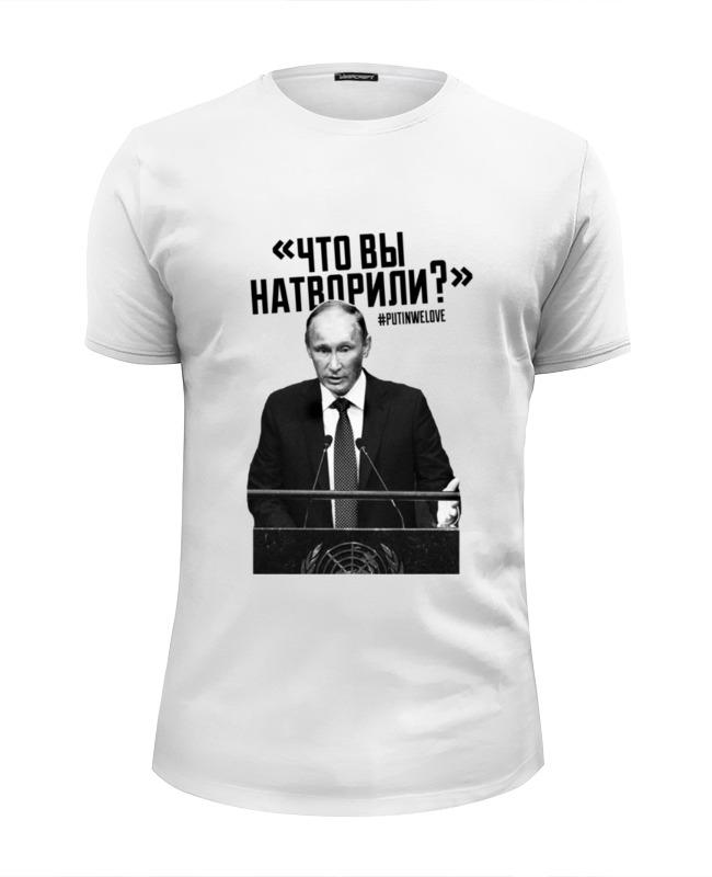 Футболка Wearcraft Premium Slim Fit Printio что вы натворили? by design ministry футболка wearcraft premium slim fit printio democracy by design ministry