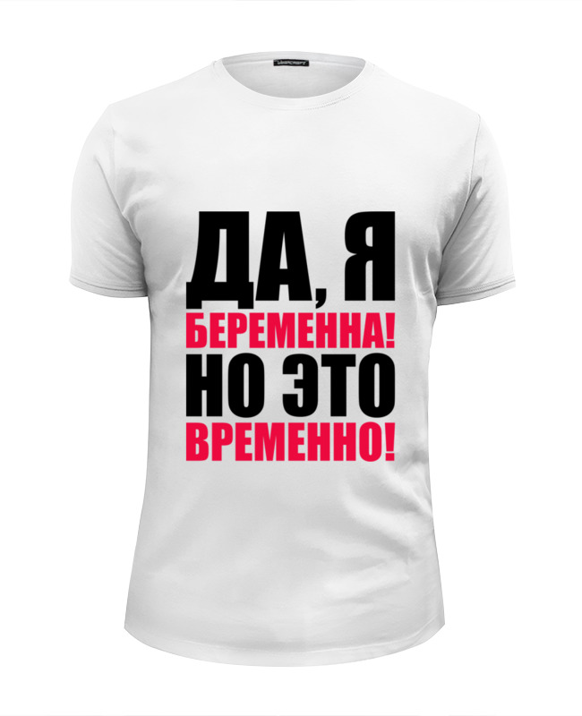 Футболка Wearcraft Premium Slim Fit Printio Да, я беременна! но это временно! футболка для беременных printio торонто мэйпл лифс