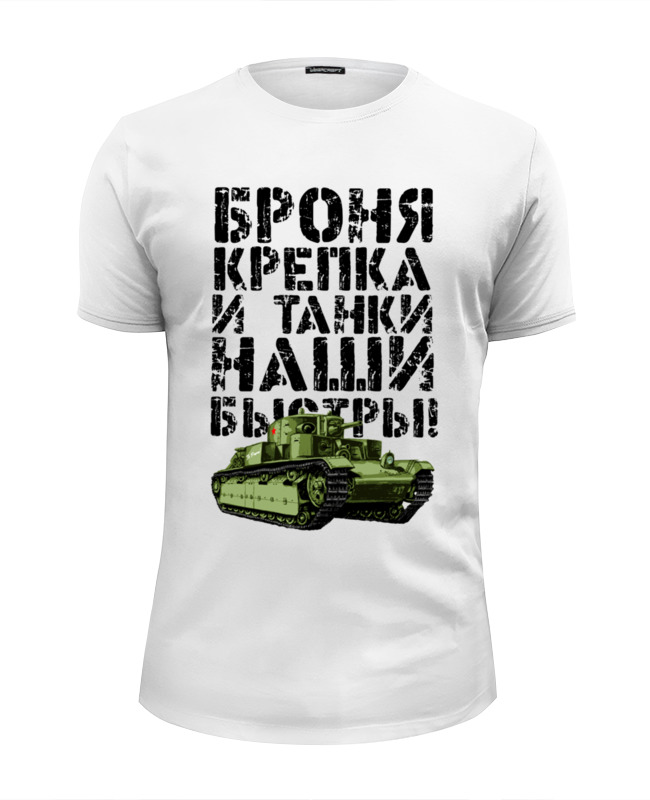 Printio Броня крепка и танки наши быстры