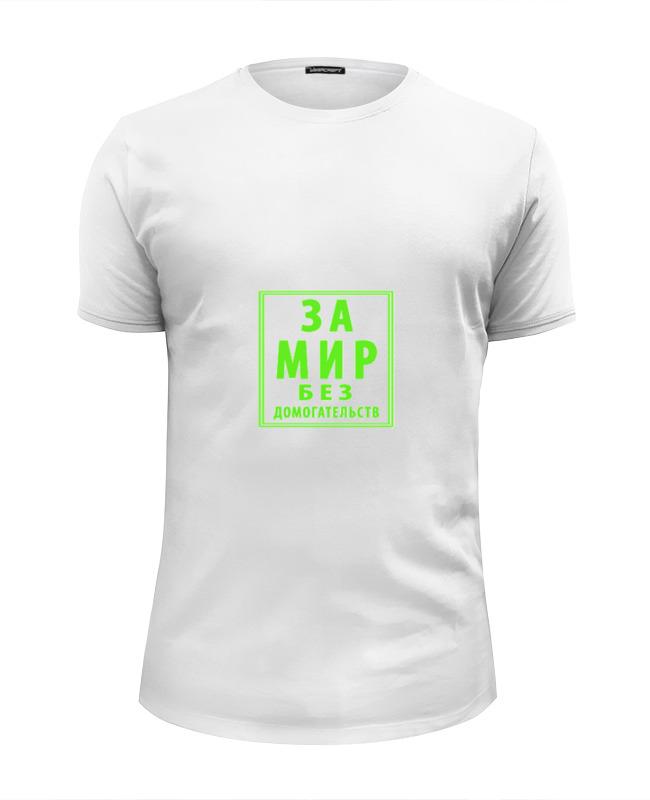 Футболка Wearcraft Premium Slim Fit Printio За мир без домогательств футболка wearcraft premium slim fit printio борись за свои права