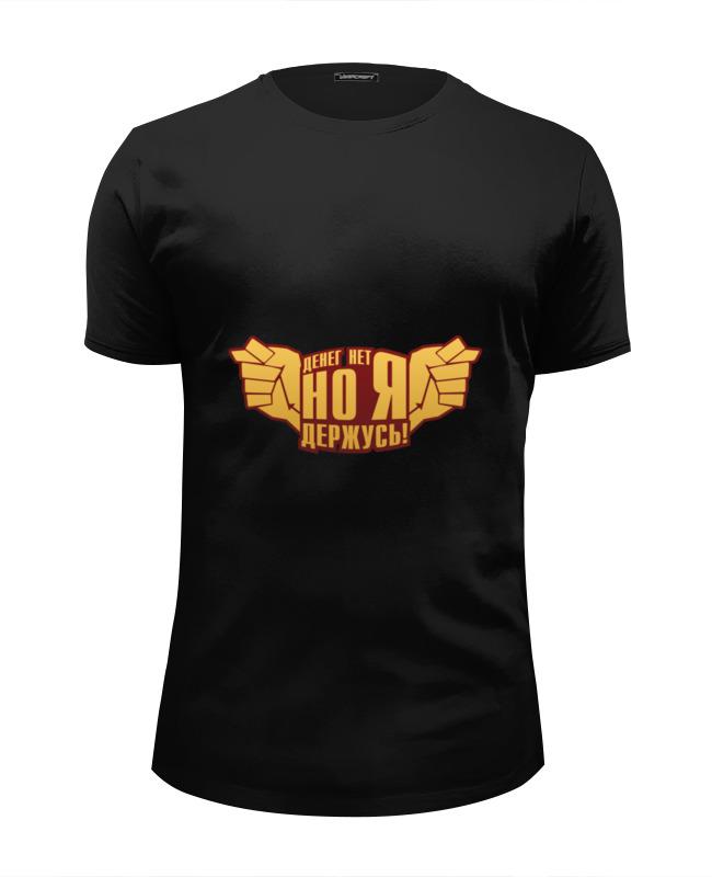 Футболка Wearcraft Premium Slim Fit Printio Держусь! футболка wearcraft premium slim fit printio butterfly