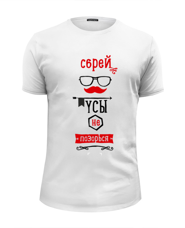 Футболка Wearcraft Premium Slim Fit Printio Сбрей усы, не позорься усы гангстера uni