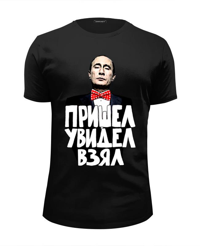 Printio Путин пришел увидел взял футболка wearcraft premium slim fit printio цезарь
