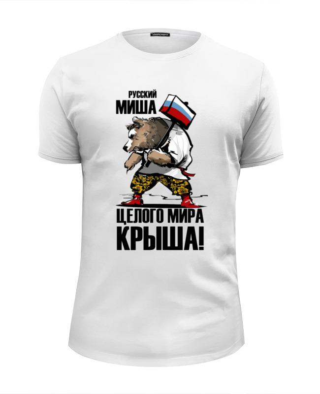 Футболка Wearcraft Premium Slim Fit Printio Русский миша, целого мира крыша!