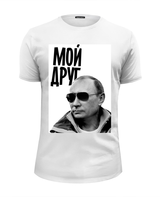 Футболка Wearcraft Premium Slim Fit Printio Мой друг by hearts of russia футболка wearcraft premium printio welcome to russia