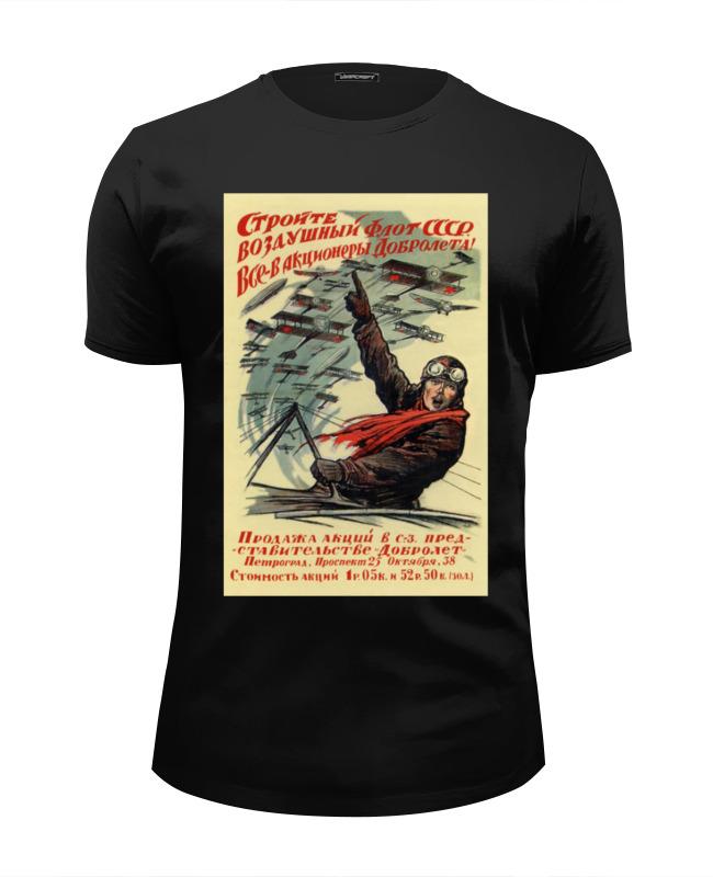 Футболка Wearcraft Premium Slim Fit Printio Советский плакат, 1923 г. (иван симаков) майка классическая printio советский плакат 1923 г иван симаков