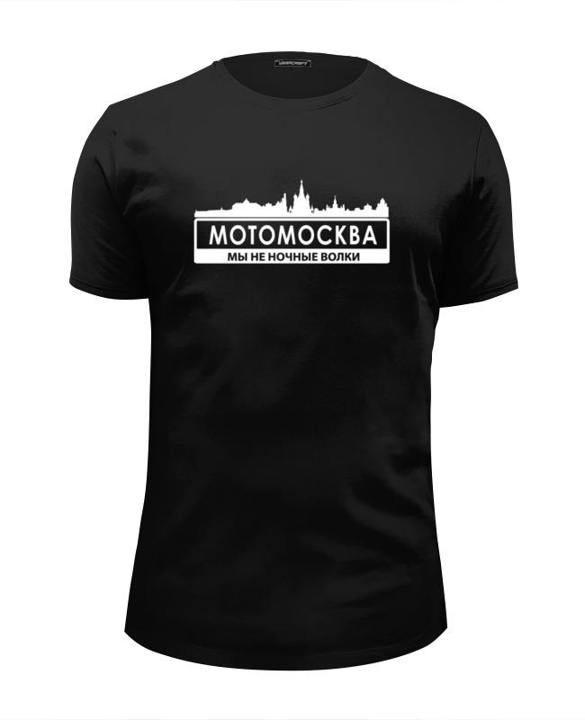 Футболка Wearcraft Premium Slim Fit Printio Мотомосква - мы не ночные волки. ночные сорочки и рубашки