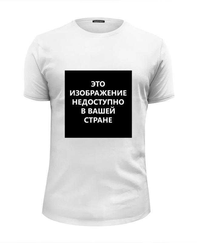 Футболка Wearcraft Premium Slim Fit Printio эта картинка недоступна в вашей стране цензура! футболка картинка
