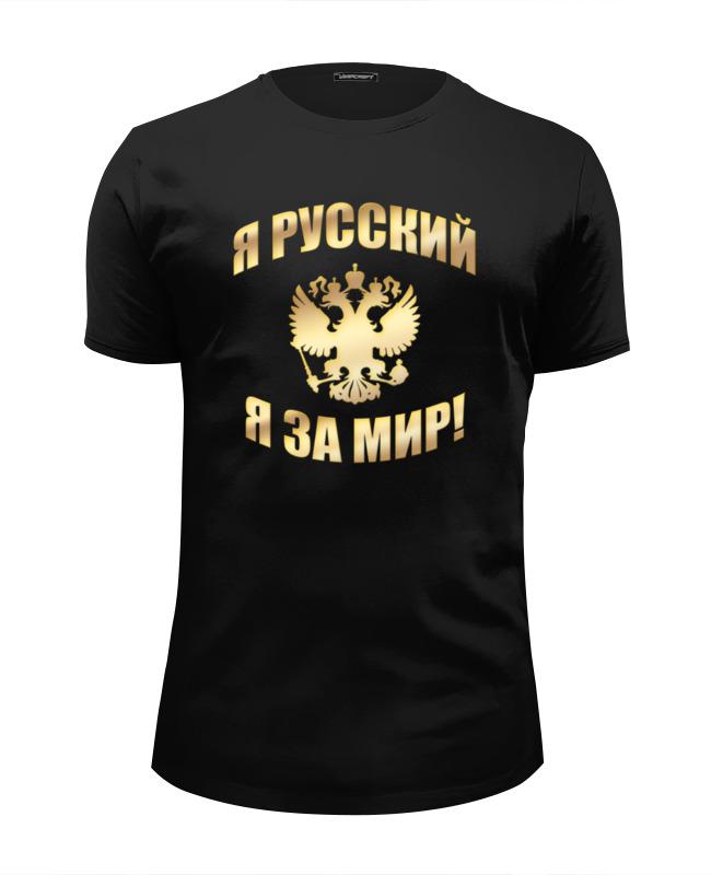 Фото - Printio Я русский (золотая надпись) футболка wearcraft premium printio надпись