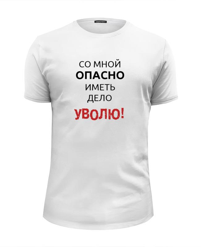 Футболка Wearcraft Premium Slim Fit Printio Уволю! футболка wearcraft premium slim fit printio applejack exclusive