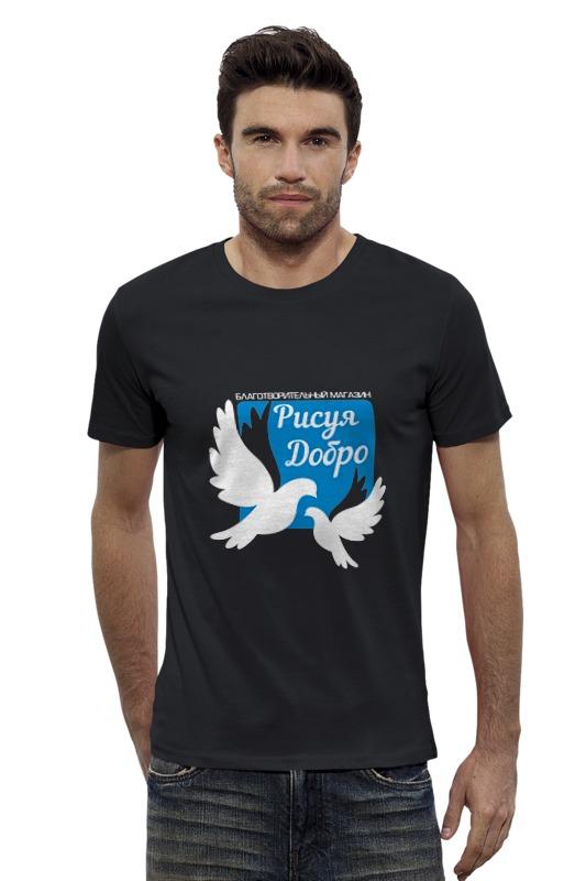 Футболка Wearcraft Premium Slim Fit Printio Рисуя добро футболка wearcraft premium printio украина мы любим тебя