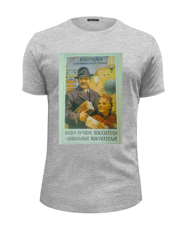 Printio Советская торговля