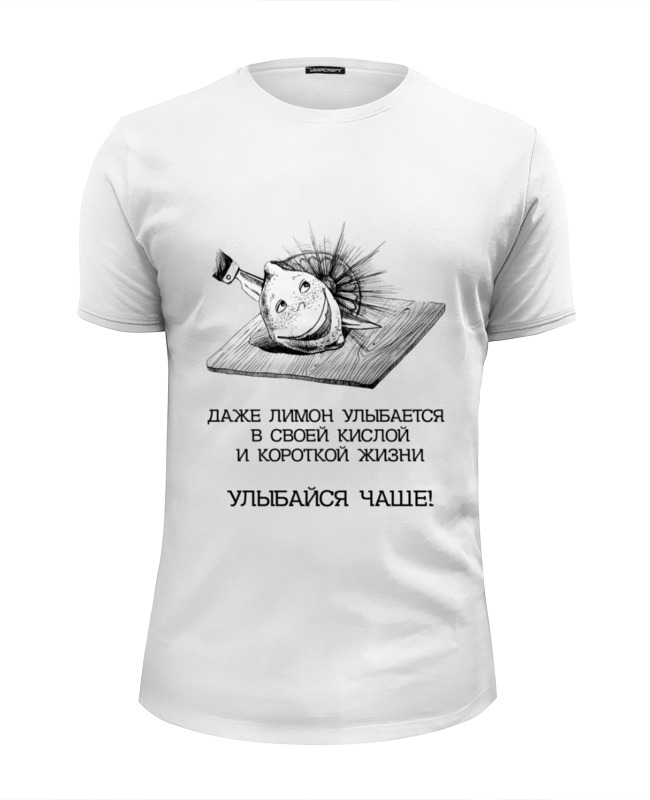 Футболка Wearcraft Premium Slim Fit Printio Лимон! футболка wearcraft premium slim fit printio пати на хате