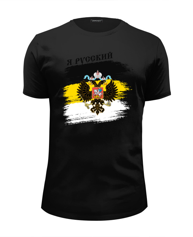 Футболка Wearcraft Premium Slim Fit Printio Я русский (russian empire) футболка wearcraft premium slim fit printio empire time