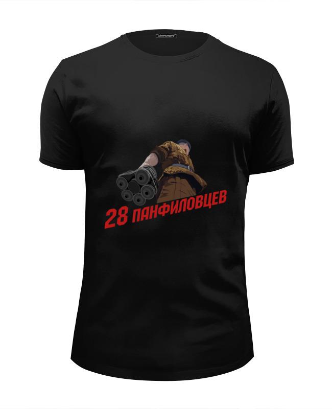 Printio 28 панфиловцев футболка 28 панфиловцев