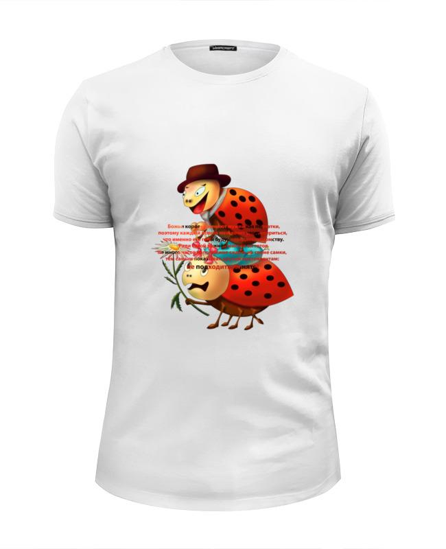 Футболка Wearcraft Premium Slim Fit Printio Не подходи, занято! детская футболка классическая унисекс printio не подходи занято