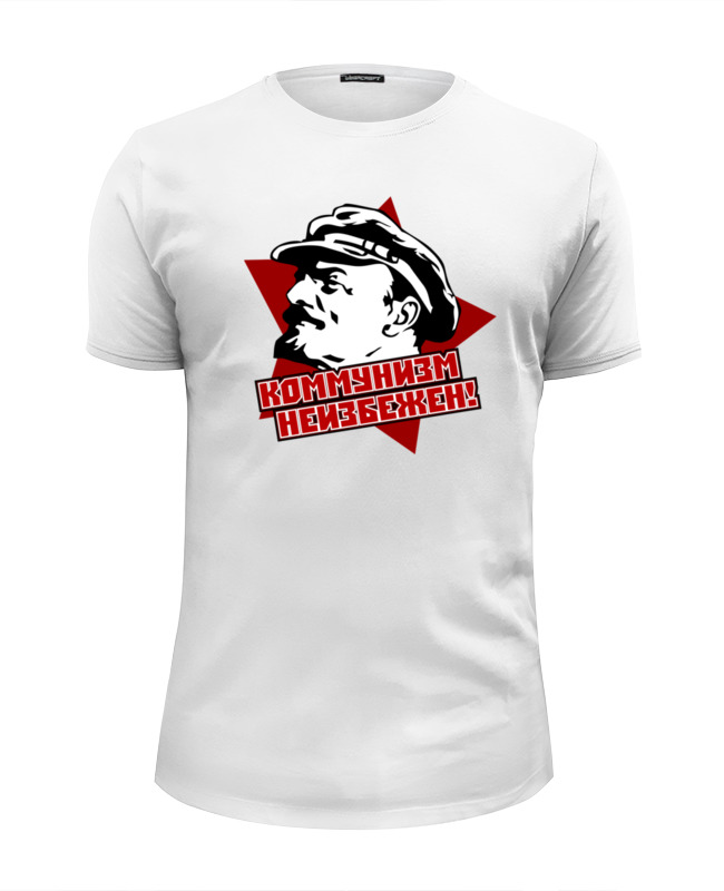 Printio Коммунизм неизбежен! футболка wearcraft premium printio коммунизм