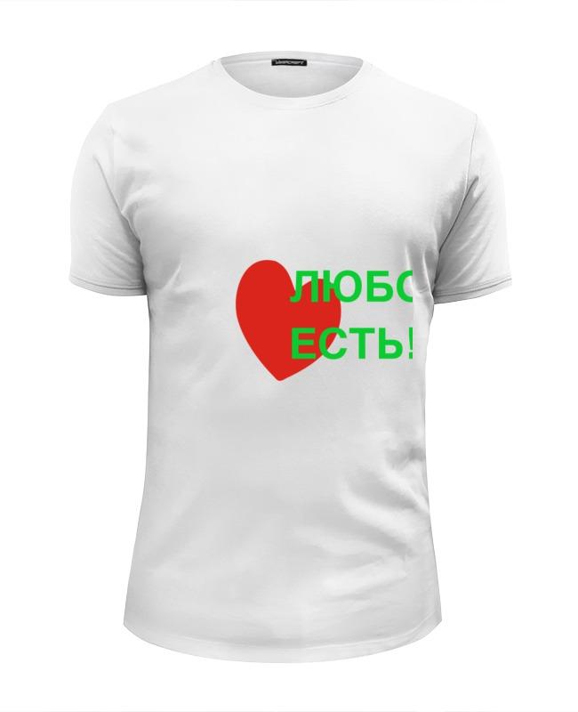 Фото - Футболка Wearcraft Premium Slim Fit Printio Любовь есть футболка wearcraft premium slim fit printio любовь окончена