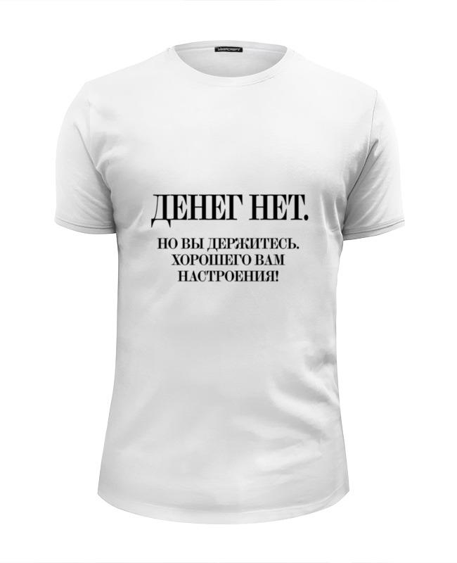 купить Футболка Wearcraft Premium Slim Fit Printio Денег нет... by kkaravaev.ru по цене 1750 рублей