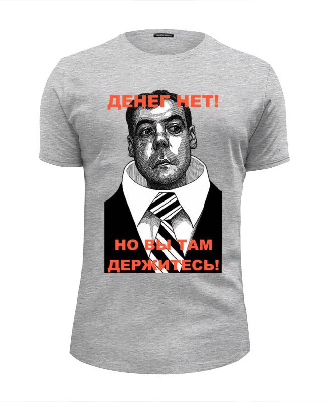 Футболка Wearcraft Premium Slim Fit Printio Медведев - денег нет! футболка wearcraft premium slim fit printio денег нет но я держусь