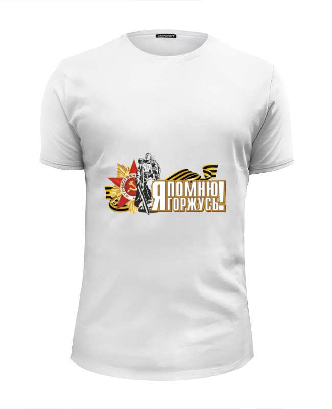 Футболка Wearcraft Premium Slim Fit Printio Память (9 мая) футболка wearcraft premium slim fit printio 9 мая ленинград