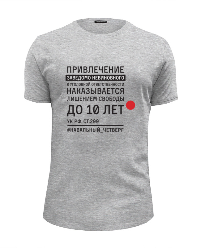 Футболка Wearcraft Premium Slim Fit Printio Ук рф, ст. 299 ук рф