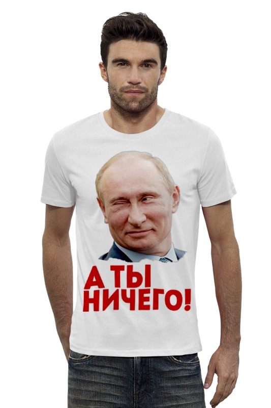 Футболка Wearcraft Premium Slim Fit Printio Putin футболка wearcraft premium slim fit printio кит