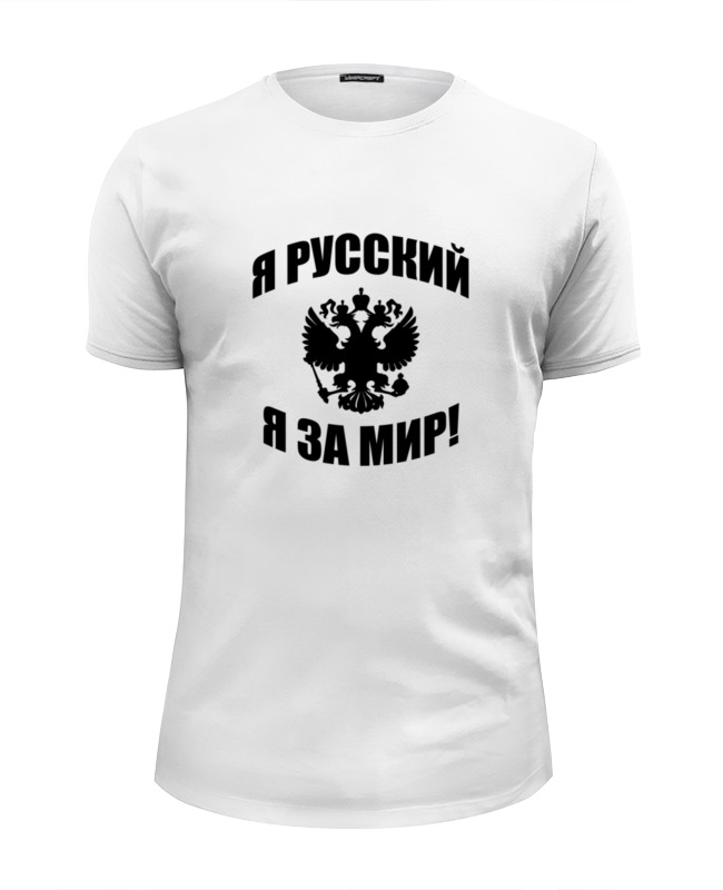 Printio Я русский футболка wearcraft premium slim fit printio я русский russian empire