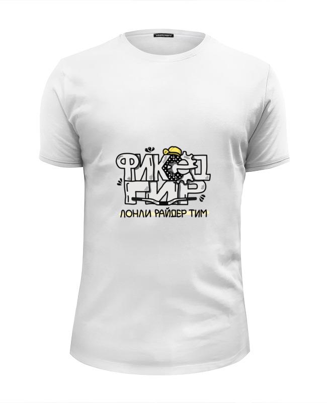 Футболка Wearcraft Premium Slim Fit Printio Фиксед гир (светлая) детская футболка классическая унисекс printio фиксед гир светлая