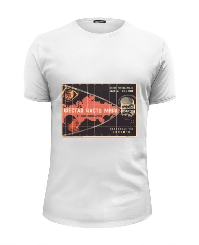 Футболка Wearcraft Premium Slim Fit Printio Афиша к фильму шестая часть мира, 1926 г. футболка wearcraft premium slim fit printio афиша к фильму пышка 1935 г