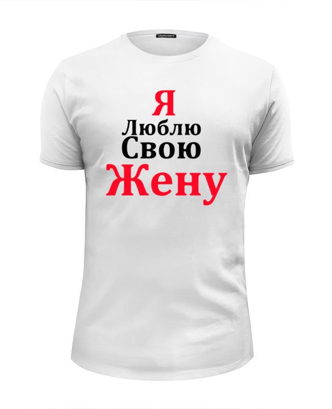 Printio Я люблю свою жену футболка wearcraft premium slim fit printio я люблю мою беременную жену