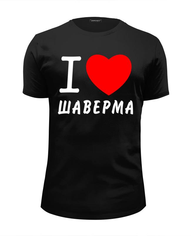 Printio Я люблю шаверму футболка wearcraft premium slim fit printio я люблю питер