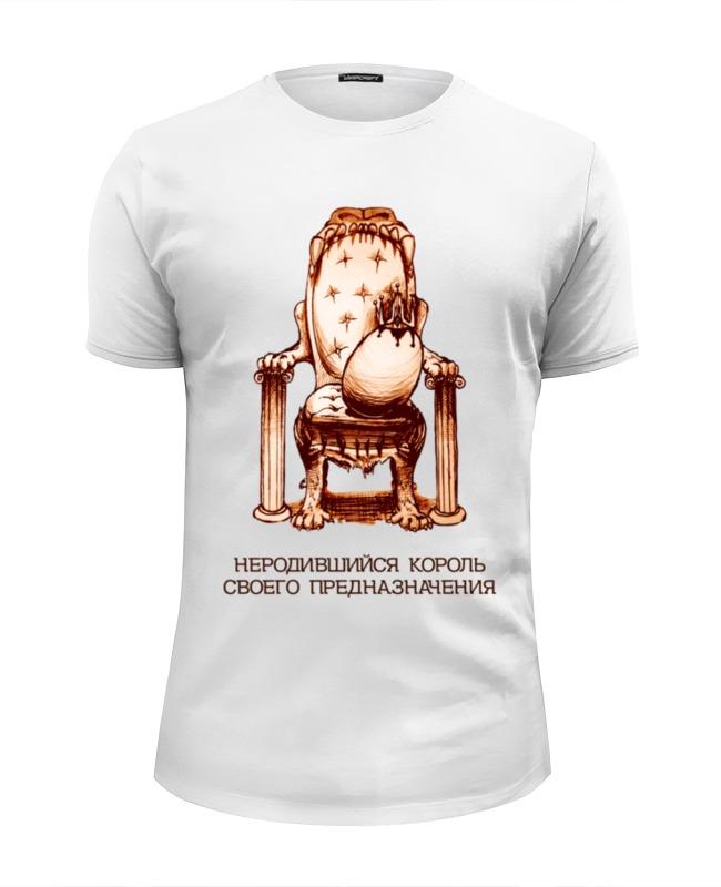 Футболка Wearcraft Premium Slim Fit Printio Неродившийся король! футболка wearcraft premium slim fit printio король севера