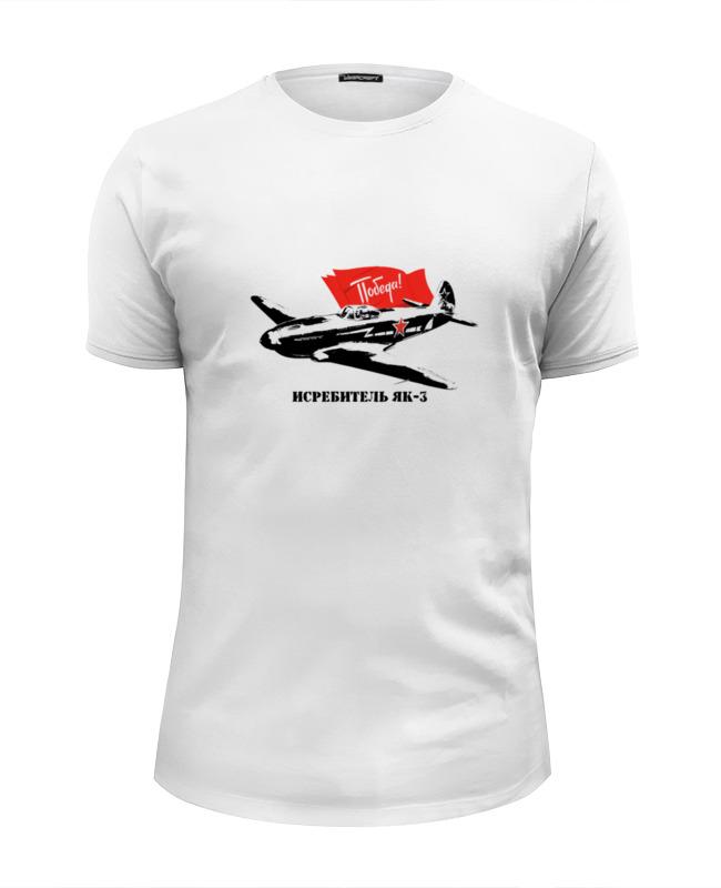 Printio Оружие победы як-3 б а вайнер советский морской транспорт в великой отечественной войне