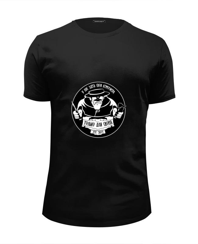 Футболка Wearcraft Premium Slim Fit Printio Только для своих футболка wearcraft premium slim fit printio держись своих убеждений