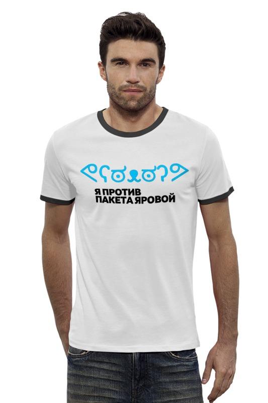 Футболка Wearcraft Premium Slim Fit Printio Я против «пакета яровой» футболка wearcraft premium slim fit printio я покажу тебе мир