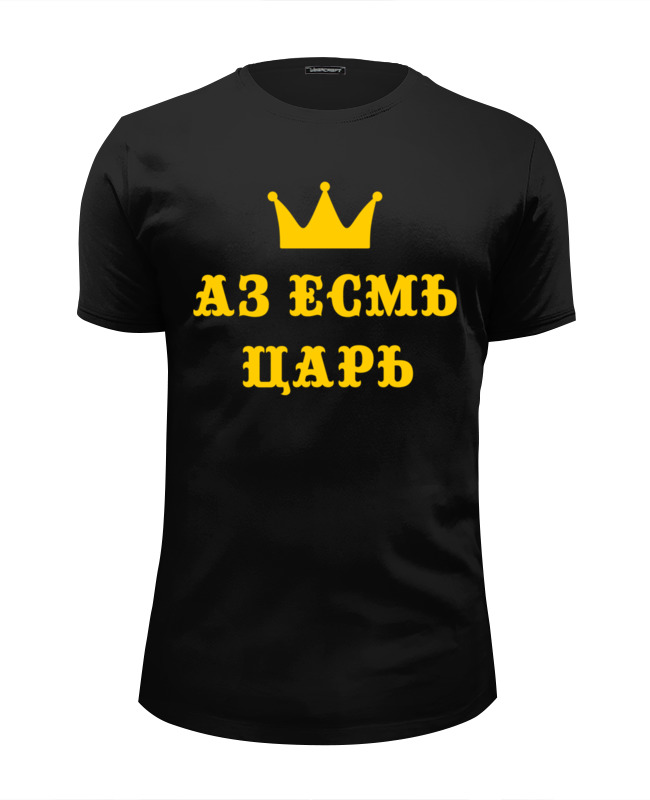 Футболка Wearcraft Premium Slim Fit Printio Аз есмь царь иван васильевич меняет профессию ремастированный dvd