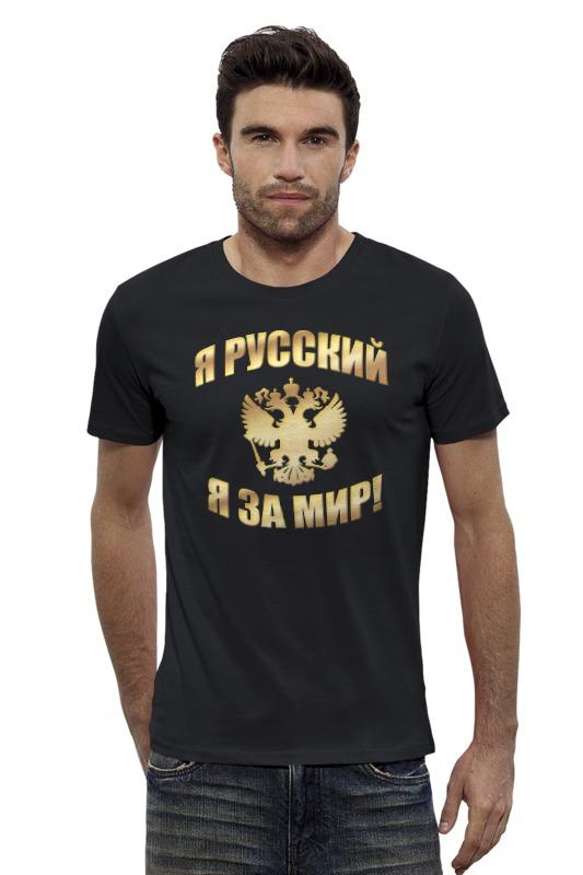 Футболка Wearcraft Premium Slim Fit Printio Я русский (золотая надпись) футболка wearcraft premium slim fit printio золотая рыбка