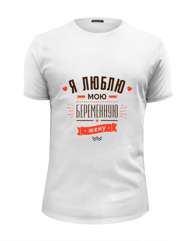 Printio Я люблю мою беременную жену! футболка wearcraft premium slim fit printio я люблю мою беременную жену