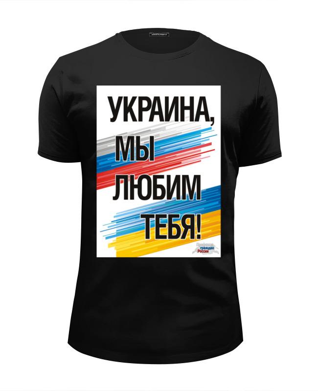 Printio Украина мы любим тебя футболка wearcraft premium printio украина мы любим тебя