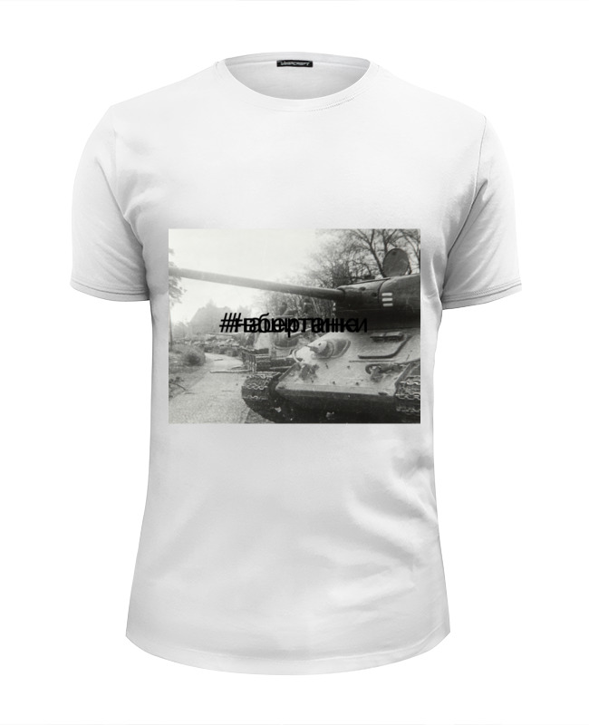 Футболка Wearcraft Premium Slim Fit Printio Советские танки в берлине футболка wearcraft premium slim fit printio танки для dendy