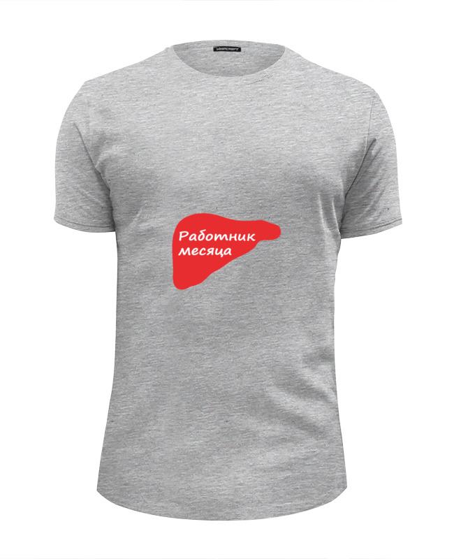 Футболка Wearcraft Premium Slim Fit Printio Работник месяца футболка wearcraft premium printio печень работник месяца