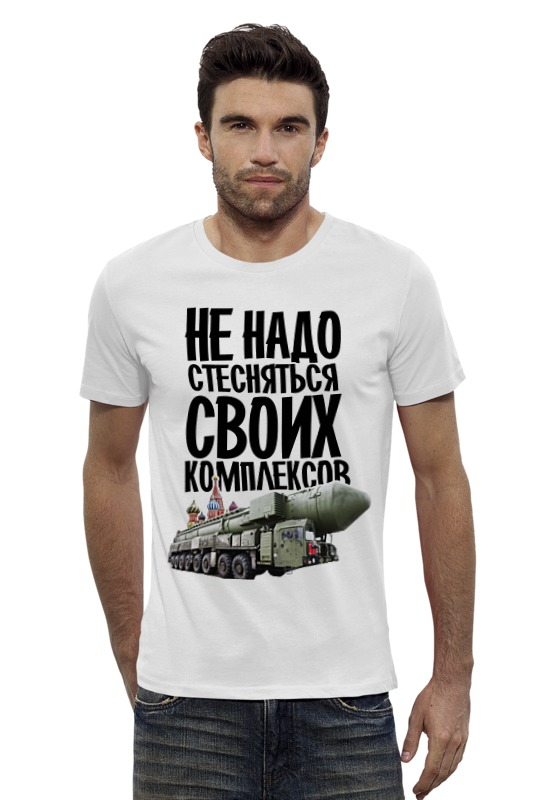 Футболка Wearcraft Premium Slim Fit Printio Не надо стесняться by hearts of russia футболка wearcraft premium slim fit printio россия russia