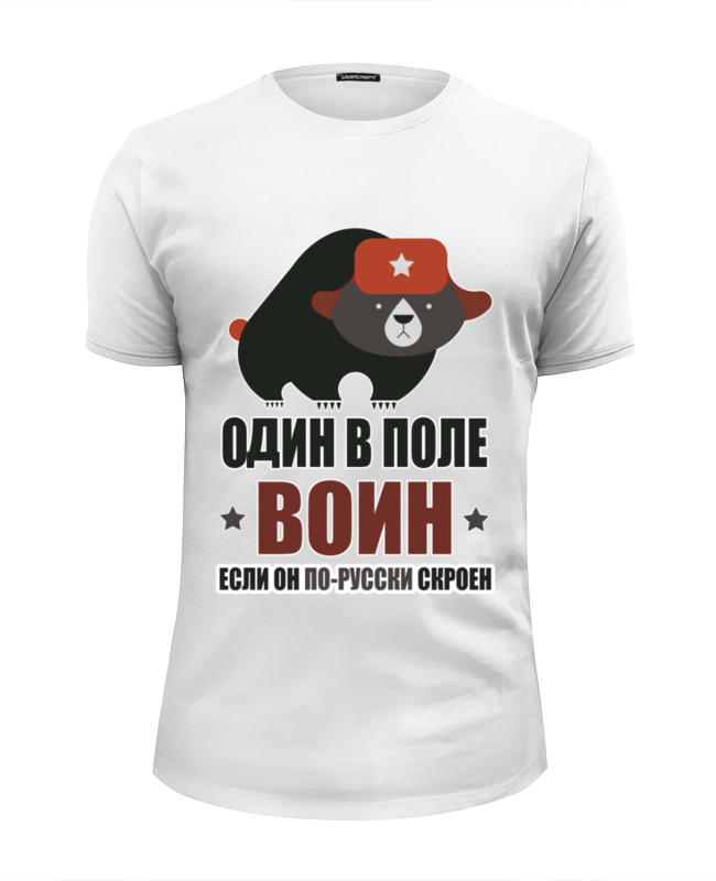 Футболка Wearcraft Premium Slim Fit Printio Один в поле воин, если он по-русски скроен толстовка wearcraft premium унисекс printio один в поле воин если он по русски скроен