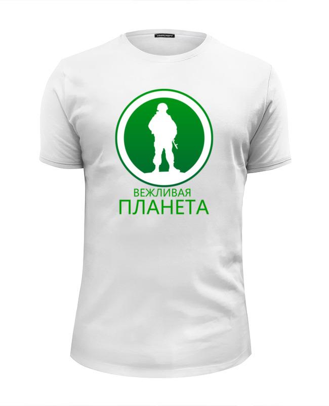 Футболка Wearcraft Premium Slim Fit Printio Вежливая планета футболка для беременных printio вежливая планета